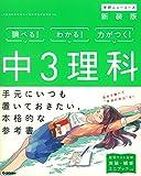 中3理科 新装版 (中学ニューコース参考書)