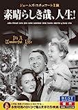 素晴らしき哉、人生! ジェームズ・スチュワート ドナ・リード CID-5011 [DVD]