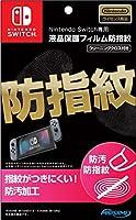 Nintendo Switch専用液晶保護フィルム 防指紋