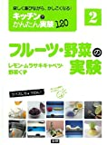 キッチンでかんたん実験120 2―楽しく遊びながら、かしこくなる! フルーツ・野菜の実験