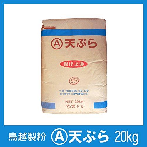 鳥越製粉 A天ぷら粉(20kg)