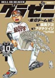 グラゼニ?東京ドーム編?(10) (モーニングコミックス)