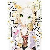 寄宿学校のジュリエット(11) (講談社コミックス)