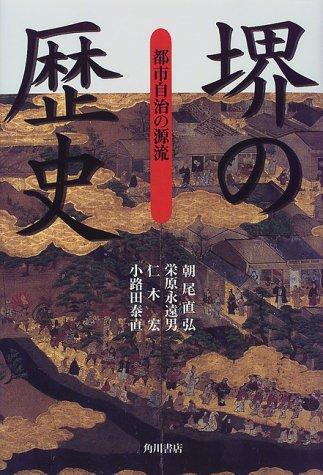 堺の歴史―都市自治の源流