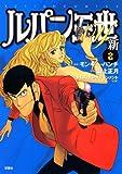 ルパン三世Y 新(2) (アクションコミックス) 画像
