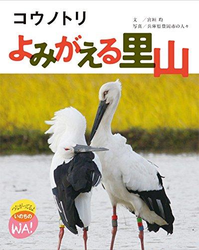 コウノトリ よみがえる里山 (つながってるよいのちのWA!)