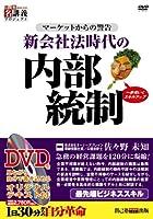 DVD>新会社法時代の内部統制 創己塾名講義プロジェクト (創己塾名講義プロジェクト 最先端ビジネススキルシリーズ)