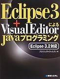 Eclipse3+VisualEditorによるJavaプログラミングEclipse3.2対応