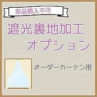 オーダーサイズカーテン用 追加オプション 遮光裏地加工 幅101~150cm×丈101~150cm[1枚] ■ブラウン JQ