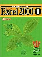 よくわかるトレーニングテキスト Microsoft Excel2000〈2〉