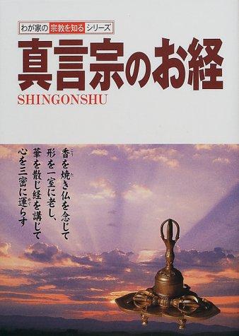 真言宗のお経 (わが家の宗教を知るシリーズ)