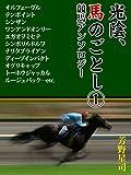 光陰、馬のごとし 1 シンボリルドルフ、ディープインパクト、オグリキャップ……最強馬から思い出の名馬まで競馬アンソロジー