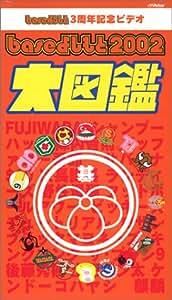 baseよしもと2002 大図鑑 [VHS]
