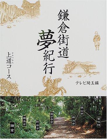鎌倉街道夢紀行 上道(かみつみち)コース