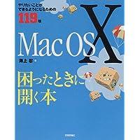 Mac OS X困ったときに開く本―やりたいことができるようになるための119項
