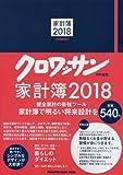 クロワッサン特別編集 家計簿2018 (マガジンハウスムック)