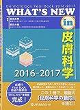 WHAT'S NEW in皮膚科学 2016ー2017―Dermatology Year Book
