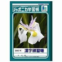 ショウワノート 漢字練習 JL-52-1 200字10冊