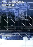 プリント基板設計の基礎と応用―CADを用いた実装設計と回路設計ノウハウ