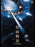 竹取物語('87)