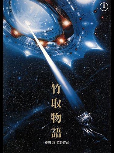 竹取物語('87)のイメージ画像