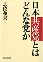 日本共産党とはどんな党か