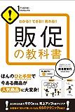 販促の教科書 【1THEME×1MINUTE お店シリーズ】