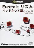 Eurotalk リズム インドネシア語(オーディオCD)