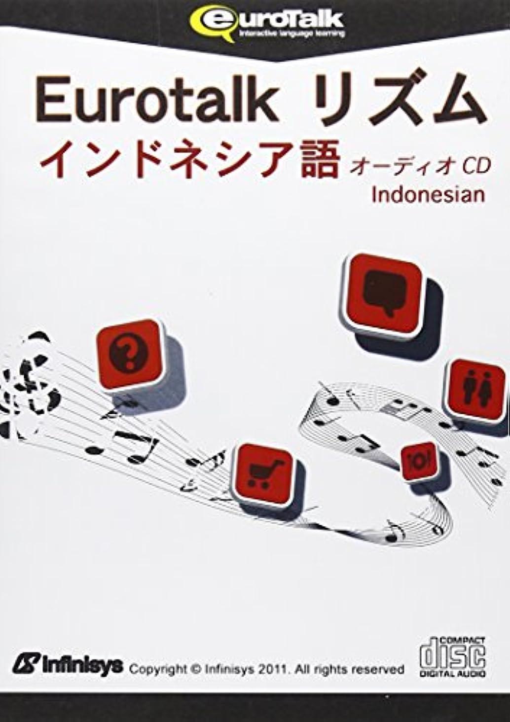 皿忌み嫌う独立したEurotalk リズム インドネシア語(オーディオCD)