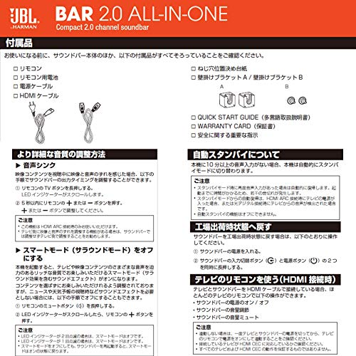 JBL(ジェービーエル)『Bar2.0All-in-One』