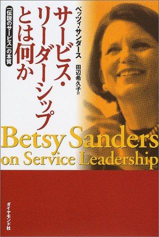 サービス・リーダーシップとは何か―「伝説のサービス」の本質の詳細を見る