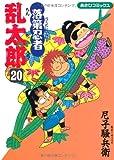 落第忍者乱太郎 (20) (あさひコミックス)