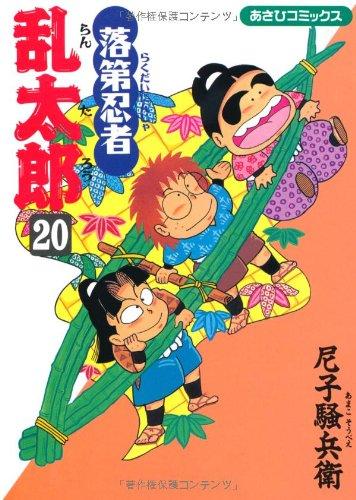 落第忍者乱太郎 (20) (あさひコミックス)の詳細を見る