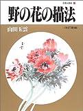 野の花の描法 (玉雲水墨画)