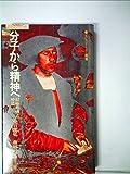 分子から精神へ―紋様形成と酔能 (1980年) (エピステーメー叢書)