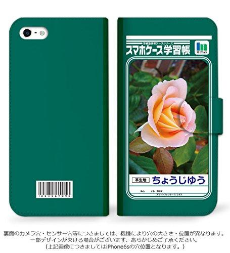 mitas AQUOS PHONE IS13SH ケース 手帳型  ノート D (81) SC-0176-D/IS13SH