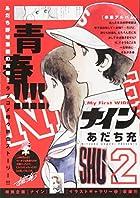 ナイン ワイド版 第02巻