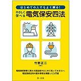 はじめての人でもよく解る! やさしく学べる電気保安四法