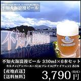 福田農場ワイナリー [地ビール]不知火海浪漫麦酒 カルメン・ソレイユ 6本セット(各3本)