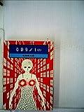 009ノ / 石森 章太郎 のシリーズ情報を見る