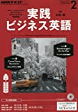 NHKラジオ 実践ビジネス英語 2017年 02 月号 [雑誌]