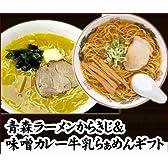 青森ラーメンからきじ&青森味噌カレー牛乳ラーメンセット5人前 高砂食品株式会社
