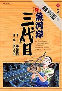 築地魚河岸三代目(4)【期間限定 無料お試し版】 (ビッグコミックス)