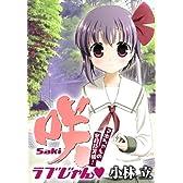咲 Saki ラブじゃん マホちゃんの必殺技完成! (Guide Book)