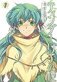 ティンダーリアの種 2 (IDコミックス ZERO-SUMコミックス)