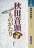 秋田音頭ものがたり (んだんだライブラリー)