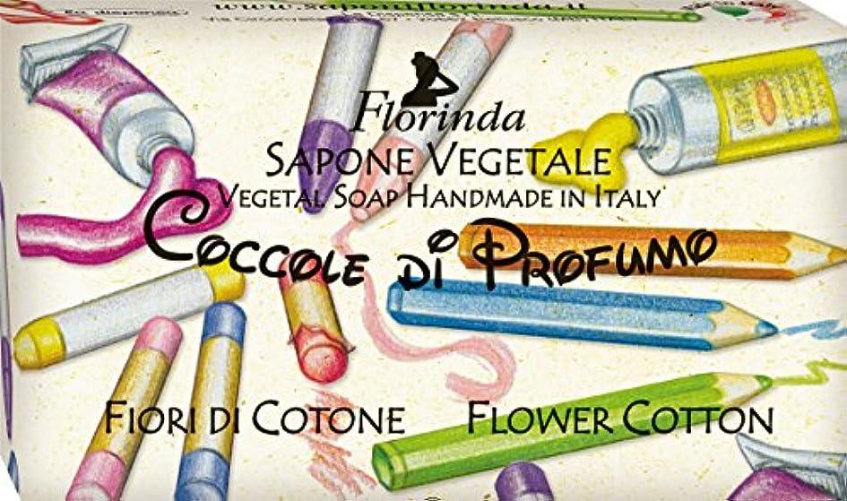 オピエート記録少年フロリンダ フレグランスソープ おもちゃシリーズ フラワーコットン