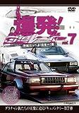 爆発!街道レーサー Vol.7 茨城だっぺよ!日本一!編[DVD]