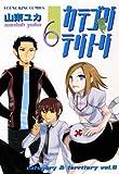 カテゴリテリトリ 6 (ヤングキングコミックス)