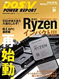 DOS/V POWER REPORT (ドスブイパワーレポート)  2019年秋号[雑誌]